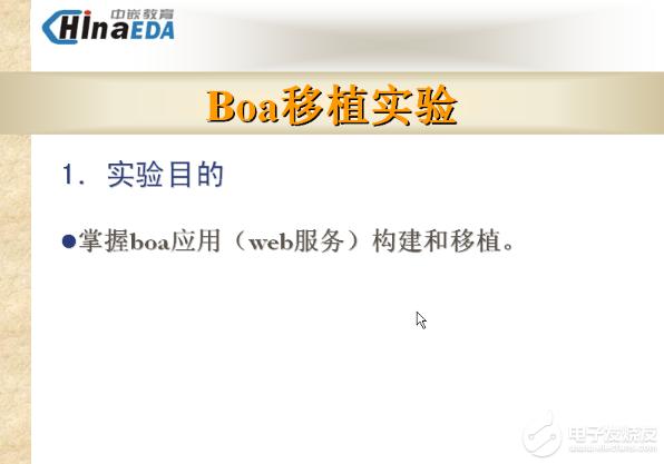 【教程】嵌入式boa视频服务器项目指导(一)