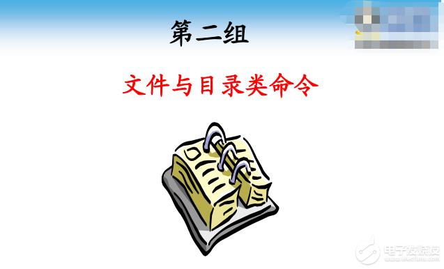 【资料】国嵌之精通嵌入式-第6课-Linux命令详解(课件+视频)