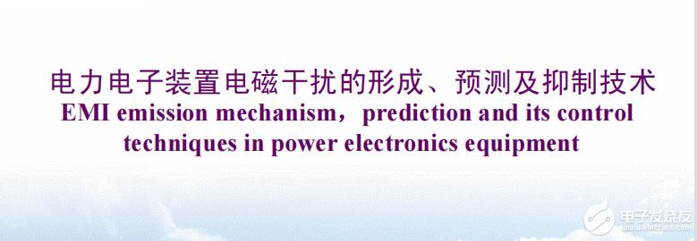電力電子裝置電磁干擾的形成和預測及抑制技術(100頁)