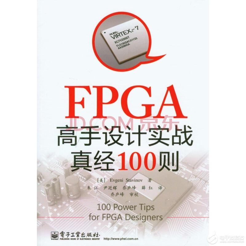 资料分享:FPGA高手设计实战真-经100则(中文版和英文版)