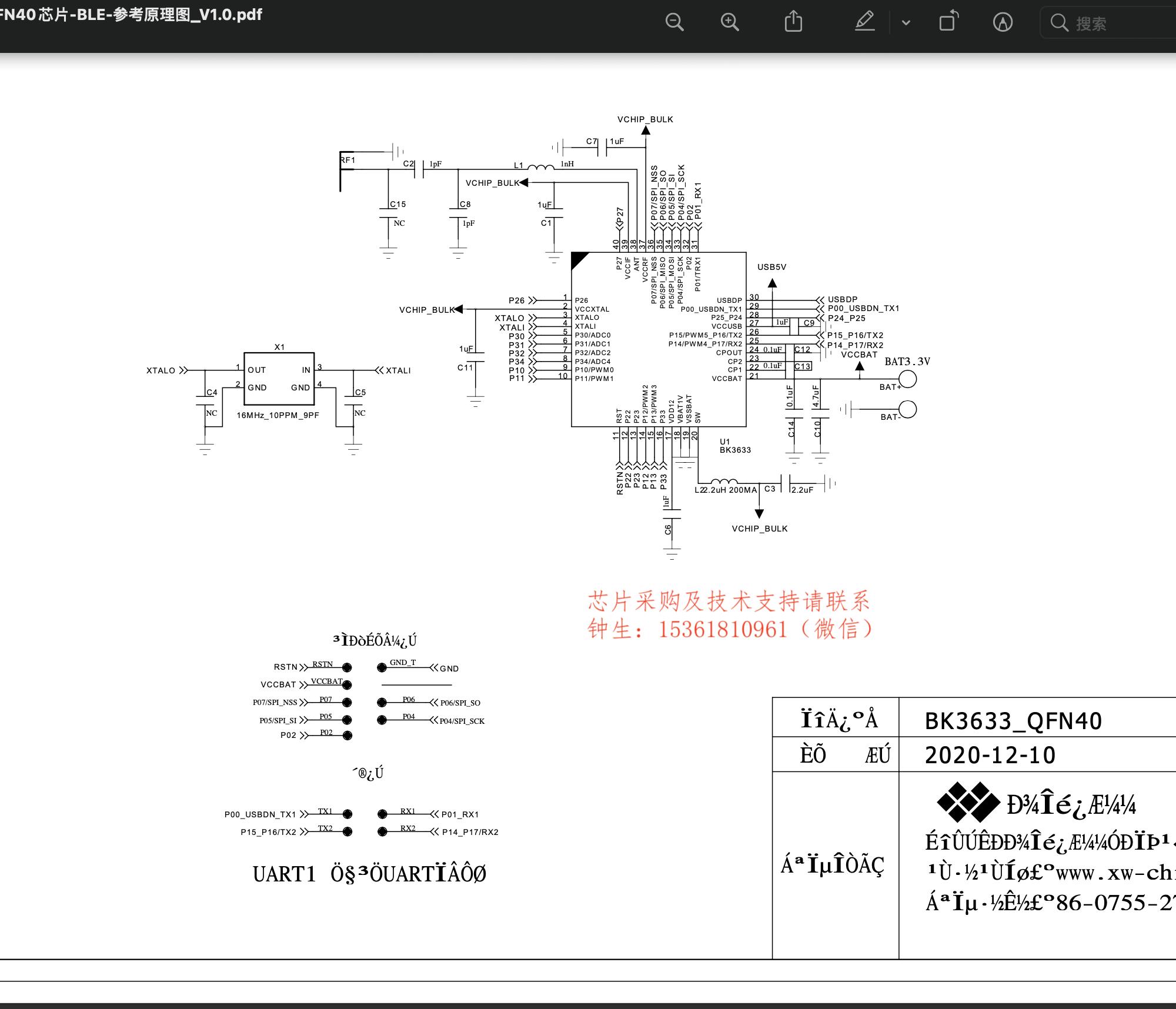 BK3633规格书与layout指南,上海博通BLE5.2