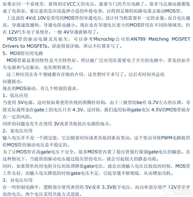 【精選筆記】MOSFET管經典驅動電路設計大全