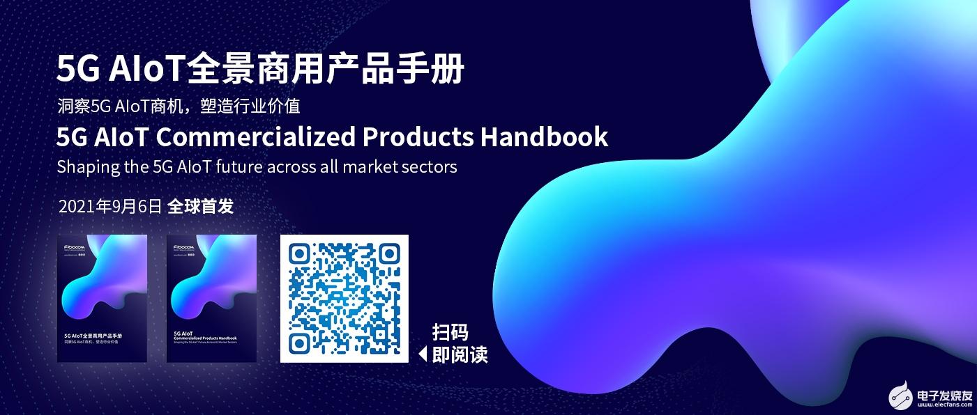 2021《5G AIoT全景商用產品手冊》重磅發布