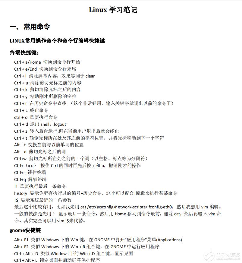 【私藏推薦】Linux學習筆記,154頁高清pdf(強悍總結,值得一看)