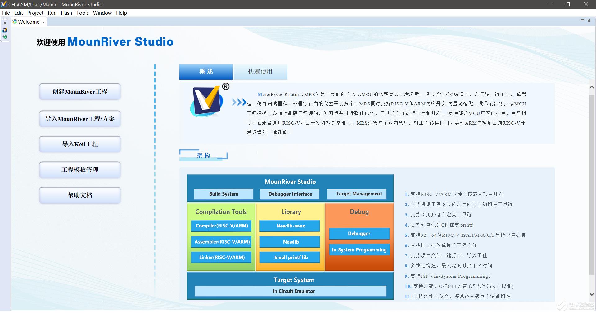 支持鸿蒙OS,RT-Thread,RISC-V IDE MRS V151近日更新!