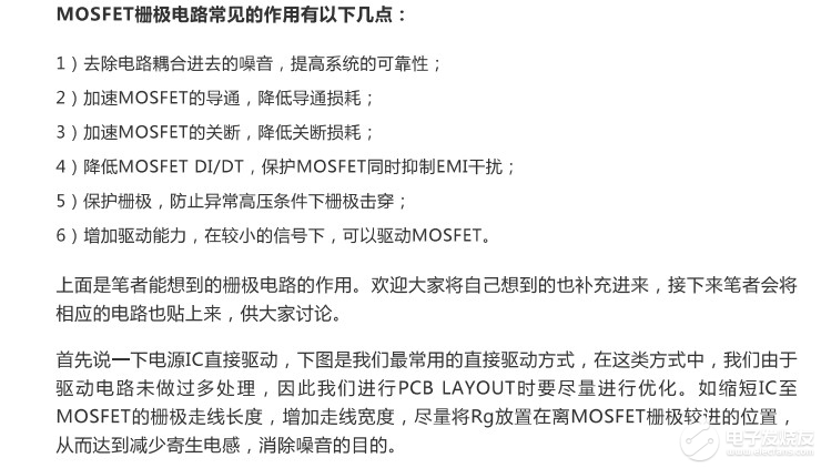 MOSFET栅极应用电路分析汇总