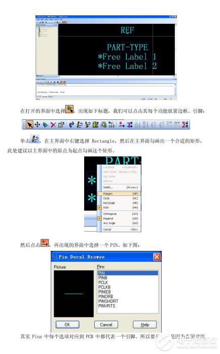 【资料】PADS_原理图器件封装制作过程