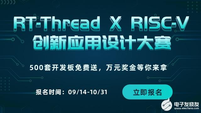 【火热报名】500套开发板免费送!RT-Thread X RISC-V创新应用大赛