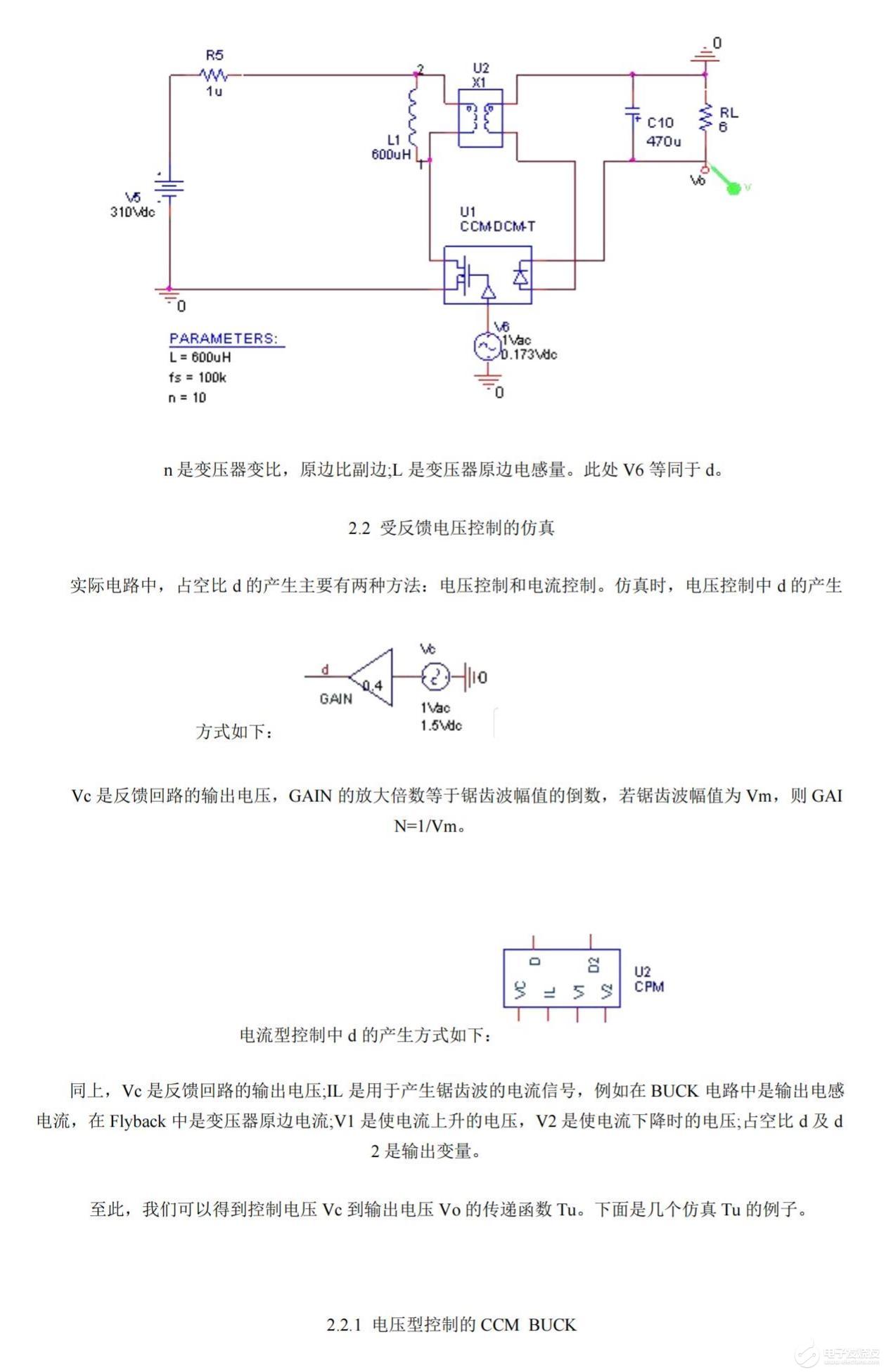 开关电源的干扰和环路计算设计