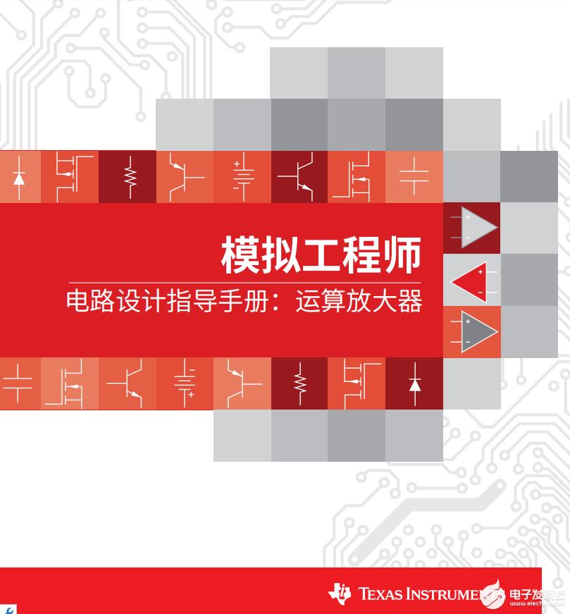 【推荐】模拟工程师电路设计指导手册:运算放大器