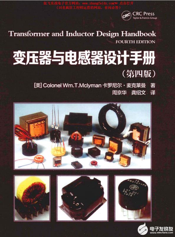 变压器与电感器设计手册