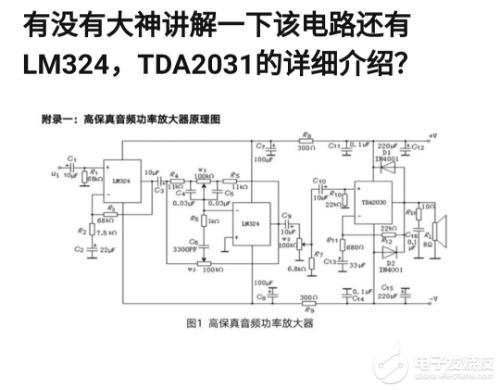 高保真音频放大器设计问题
