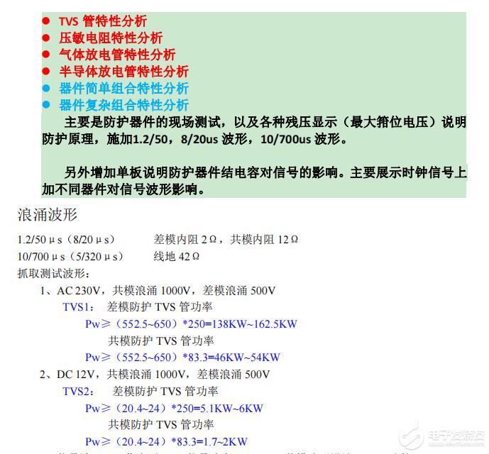 【资料】TVS选型整理