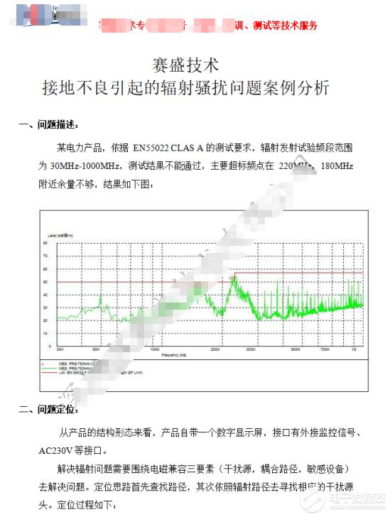 【资料】接地不良引起的辐射骚扰问题案例分析