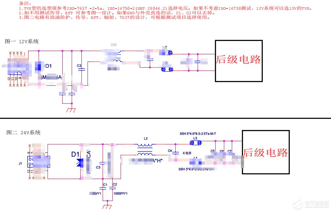 【资料】汽车零部件电源口EMC设计标准电路