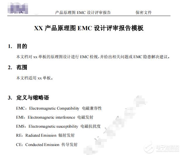 【资料】赛盛技术数据通信产品单板原理图EMC设计评审报告范例V1.0
