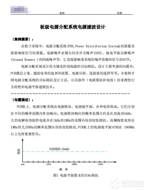 【资料】主芯片电容滤波分析案例