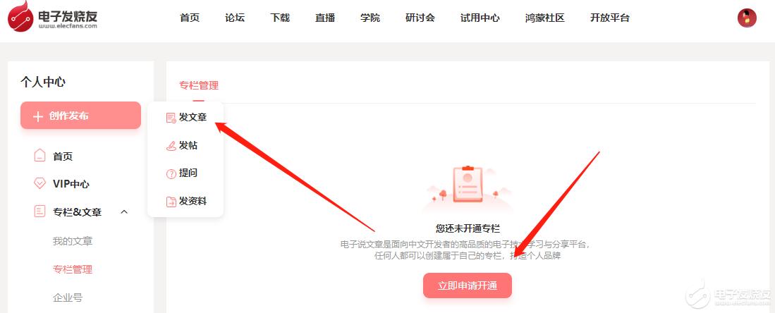 【有奖活动】RT-Thread创新应用大赛作品连载征文