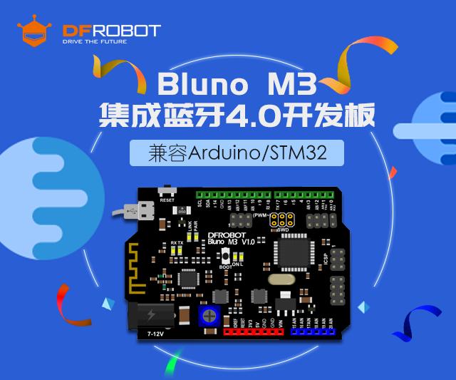 DFRobot Bluno M3集成蓝牙4.0的开发板免费试用