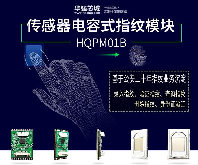 华强芯城传感器电容式指纹模块HQPM01B免费试用