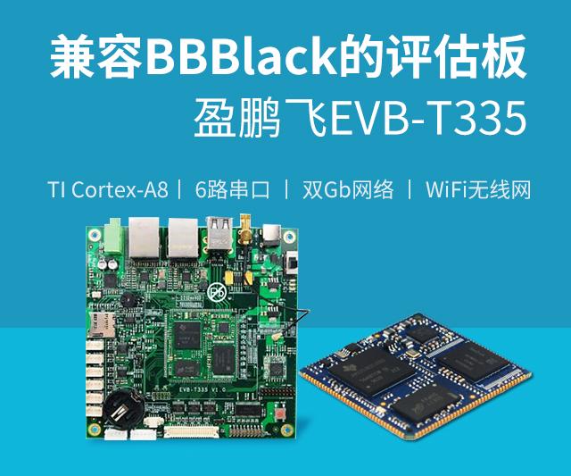 盈鹏飞EVB-T335兼容BBBlack的评估板免费试用